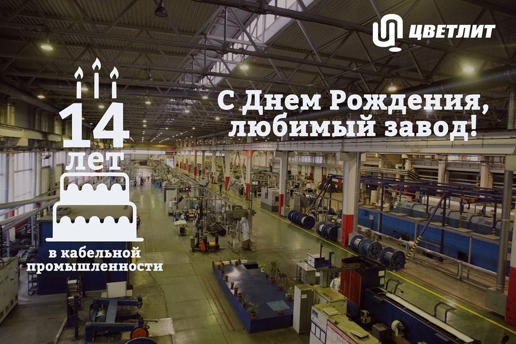 С Днем Рождения, любимый завод!