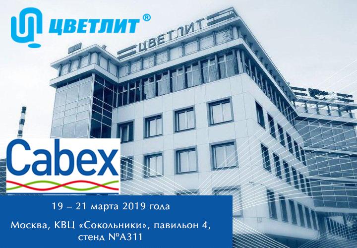 «Цветлит» примет участие в ежегодной выставке Cabex-2019