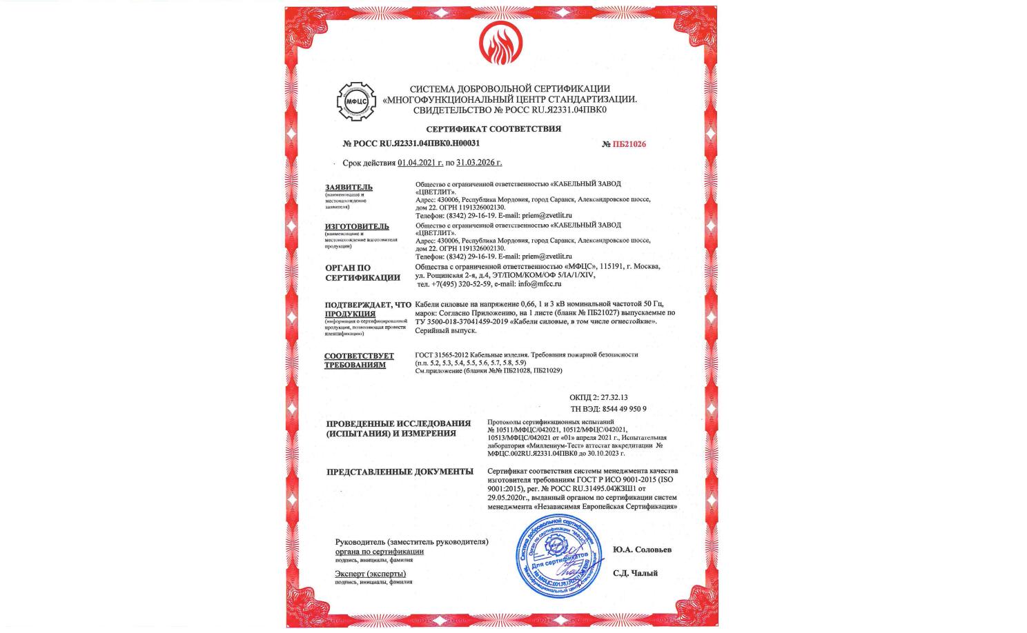 ООО «КЗ «ЦВЕТЛИТ» получил сертификат на соответствие требованиям пожарной безопасности