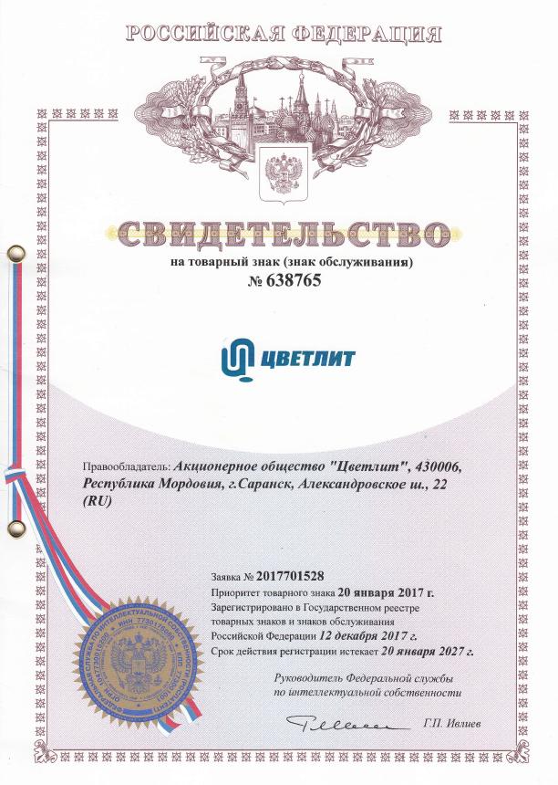 АО «Цветлит» прошло регистрацию в Государственном реестре товарных знаков и знаков обслуживания