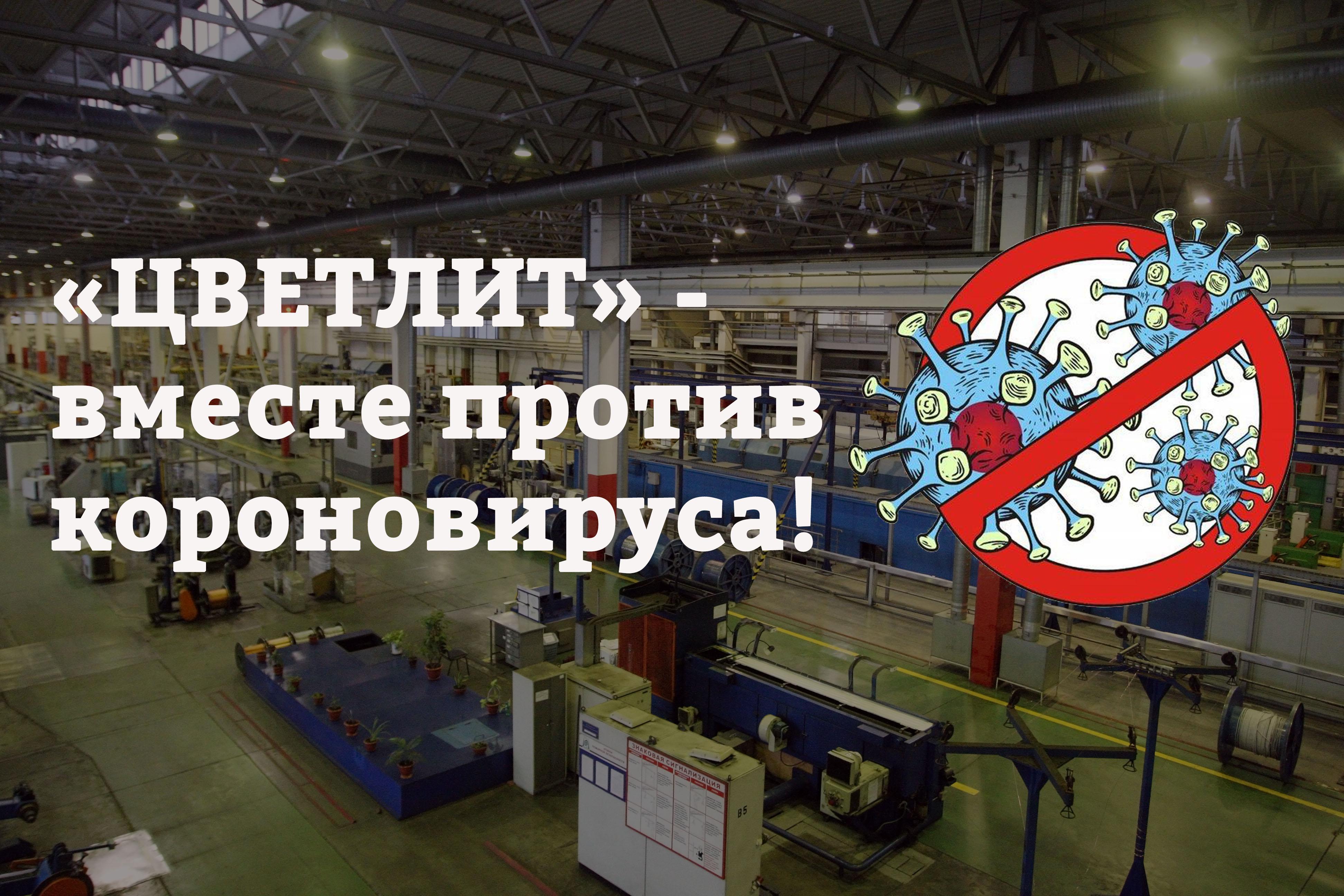 Кабельный завод «ЦВЕТЛИТ» - изготовление срочных заказов в условиях пандемии короновируса (COVID-19)