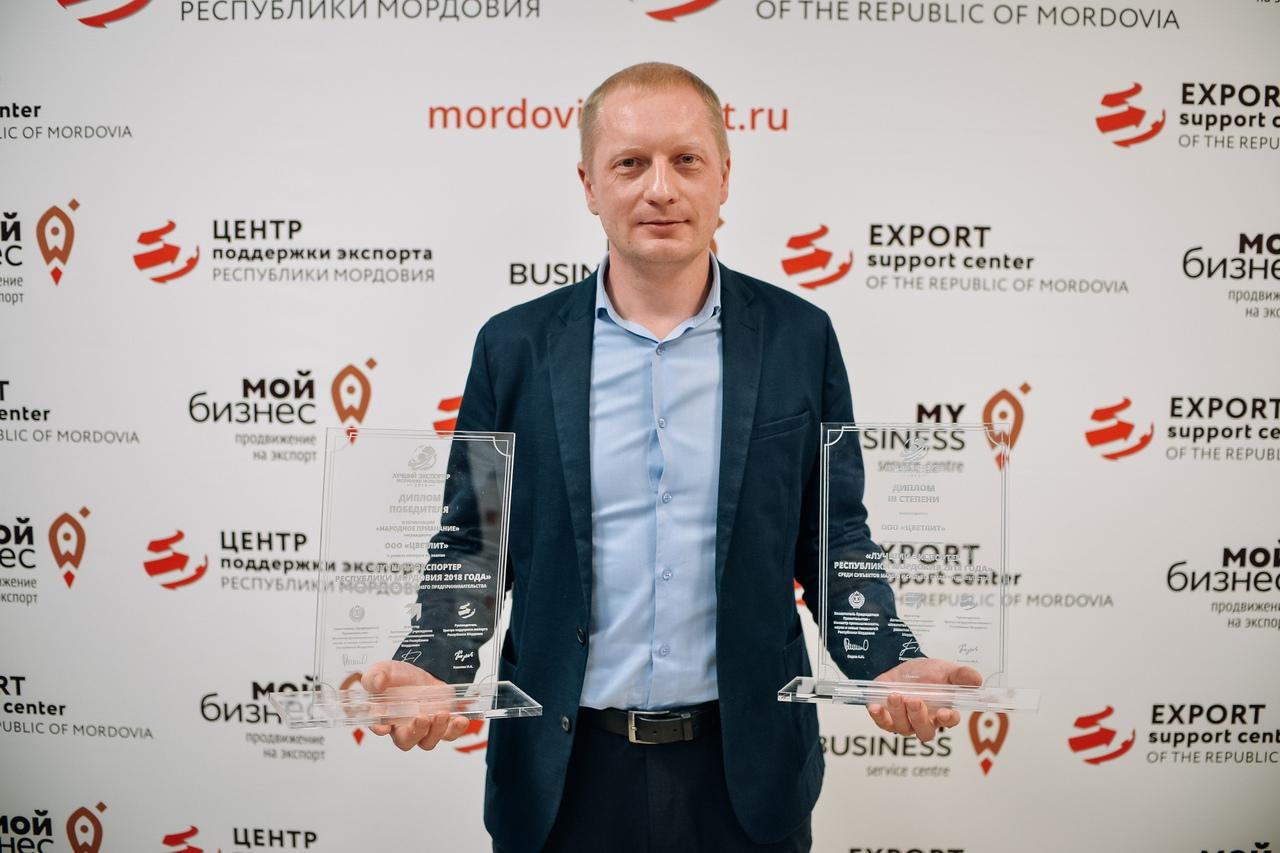 «Цветлит» одержал победу в конкурсе «Лучший экспортер Республики Мордовия-2018»