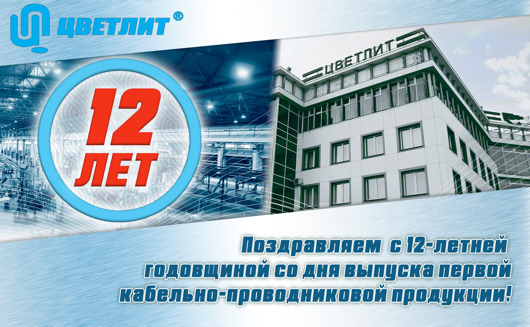 12-ый День рождения завода «Цветлит»